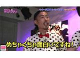 日テレオンデマンド「それゆけ!ゲームパンサー! #27」