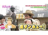 日テレオンデマンド「それゆけ!ゲームパンサー! #30」