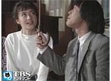TBSオンデマンド「愛し方がわからない #2」