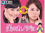 TBSオンデマンド「夫のカノジョ」30daysパック