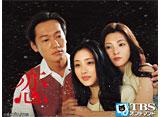 月曜ゴールデン特別企画「恋」