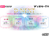 日テレオンデマンド「D-NEXT」30daysパック