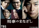 TBSオンデマンド「刑事のまなざし」30daysパック