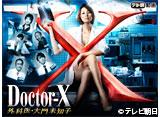 テレ朝動画「ドクターX 〜外科医・大門未知子〜(2013)」 14daysパック