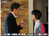 テレ朝動画「私の嫌いな探偵 #1」