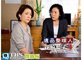 遺品整理人 谷崎藍子4〜身代わりの花〜