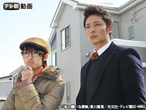 テレ朝動画「私の嫌いな探偵 #6」