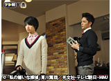 テレ朝動画「私の嫌いな探偵 #7」