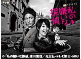 テレ朝動画「私の嫌いな探偵」 14daysパック