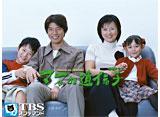 TBSオンデマンド「ママの遺伝子」30daysパック