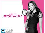 TBSオンデマンド「夜のせんせい」30daysパック