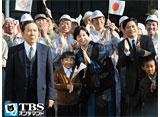 TBSオンデマンド「ドラマ特別企画『LEADERS リーダーズ』 第一夜」