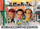 テレビ東京オンデマンド「三匹のおっさん」30daysパック