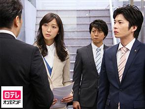 日テレオンデマンド「花咲舞が黙ってない(第1シリーズ) #2」