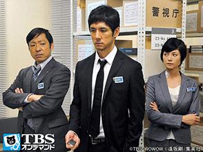 TBSオンデマンド「MOZU Season1〜百舌の叫ぶ夜〜 #3」