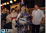 TBSオンデマンド「肩ごしの恋人 #7」
