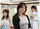 TBSオンデマンド「肩ごしの恋人」 30daysパック