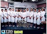 TBSオンデマンド「いのちの現場から6 #24〜#45」 30daysパック