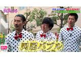 日テレオンデマンド「それゆけ!ゲームパンサー! #55」