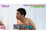 日テレオンデマンド「それゆけ!ゲームパンサー! #57」