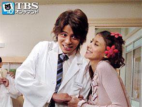 TBSオンデマンド「恋愛内科25時」