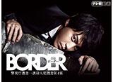 テレ朝動画「BORDER」 14daysパック