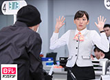 日テレオンデマンド「花咲舞が黙ってない(第1シリーズ) #9」