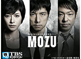 TBSオンデマンド「MOZU Season1〜百舌の叫ぶ夜〜」30daysパック