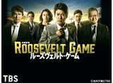 TBSオンデマンド「ルーズヴェルト・ゲーム」30daysパック