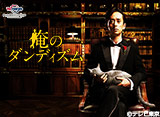 テレビ東京オンデマンド「俺のダンディズム」30daysパック
