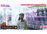 日テレオンデマンド「それゆけ!ゲームパンサー! #62」