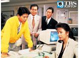 TBSオンデマンド「ボクの就職」30daysパック