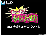 TBSオンデマンド「ナマイキ!あらびき団 #64」