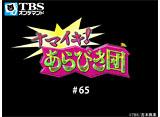 TBSオンデマンド「ナマイキ!あらびき団 #65」