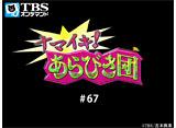 TBSオンデマンド「ナマイキ!あらびき団 #67」