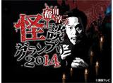稲川淳二の怪談グランプリ2014