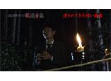 テレビ東京オンデマンド「島田秀平の怪談奇談 #2」