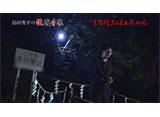 テレビ東京オンデマンド「島田秀平の怪談奇談 #7」
