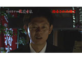 テレビ東京オンデマンド「島田秀平の怪談奇談 #18」