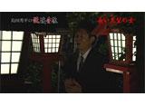 テレビ東京オンデマンド「島田秀平の怪談奇談 #20」