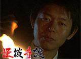 テレビ東京オンデマンド「島田秀平の怪談奇談」30daysパック