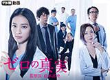 テレ朝動画「ゼロの真実〜監察医・松本真央〜」 14daysパック