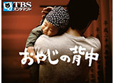 TBSオンデマンド「おやじの背中」30daysパック