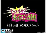 TBSオンデマンド「ナマイキ!あらびき団 #68 大盛!60分スペシャル」