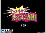 TBSオンデマンド「ナマイキ!あらびき団 #69」