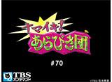 TBSオンデマンド「ナマイキ!あらびき団 #70」