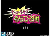 TBSオンデマンド「ナマイキ!あらびき団 #71」