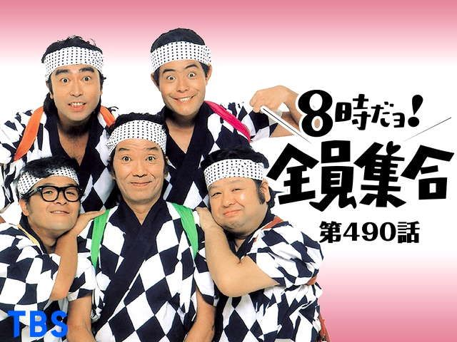 TBSオンデマンド「8時だョ!全員集合 #490」