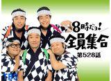 TBSオンデマンド「8時だョ!全員集合 #528」