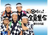 TBSオンデマンド「8時だョ!全員集合 #550」